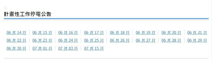 2018 06 14 015149 - 台中地區計畫性工作停電公告│時間為6月14日至7月15日