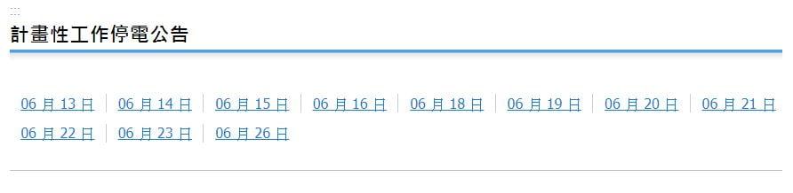 2018 06 14 121001 - 台北市計畫性工作停電公告│時間為6月13日至6月26日