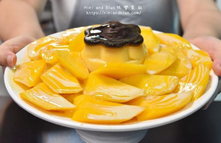 台中芒果冰
