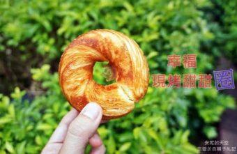 2018 06 17 225549 340x221 - [新北市 新莊美食] 幸福現烤甜甜圈  酥酥脆脆充滿幸福味