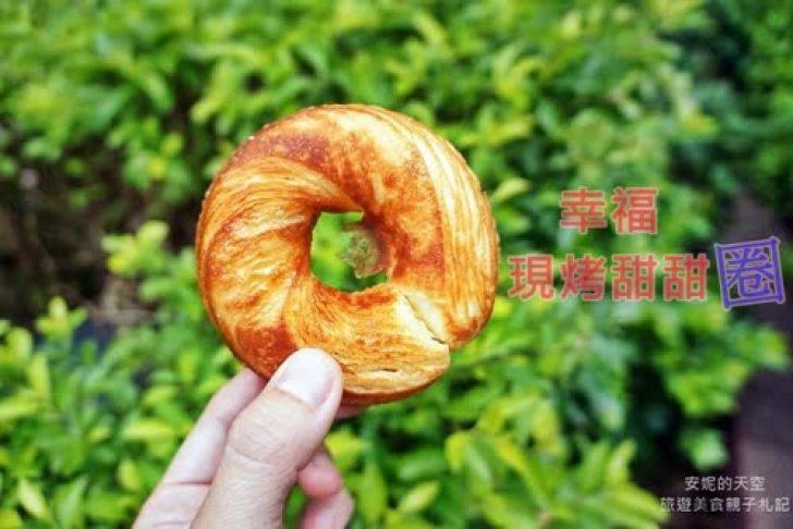 2018 06 17 225549 728x0 - [新北市 新莊美食] 幸福現烤甜甜圈  酥酥脆脆充滿幸福味