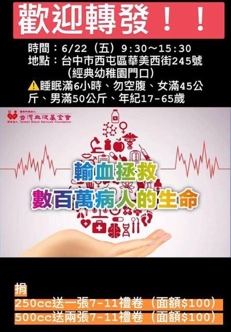 2018 06 22 124851 - 6月22日西屯區捐血活動就在經典幼稚園旁還有送7-11禮券