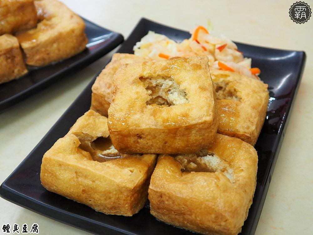 大甲鍾臭豆腐微酥多汁的口感,在地美食從攤販到店面,多了座位還有冷氣放送