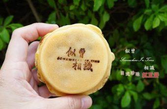 2018 06 26 003329 340x221 - [新北市 新莊美食] 似曾相識日式珍珠紅豆餅 遠的要命的紅豆餅 值得品嘗的絕妙搭配