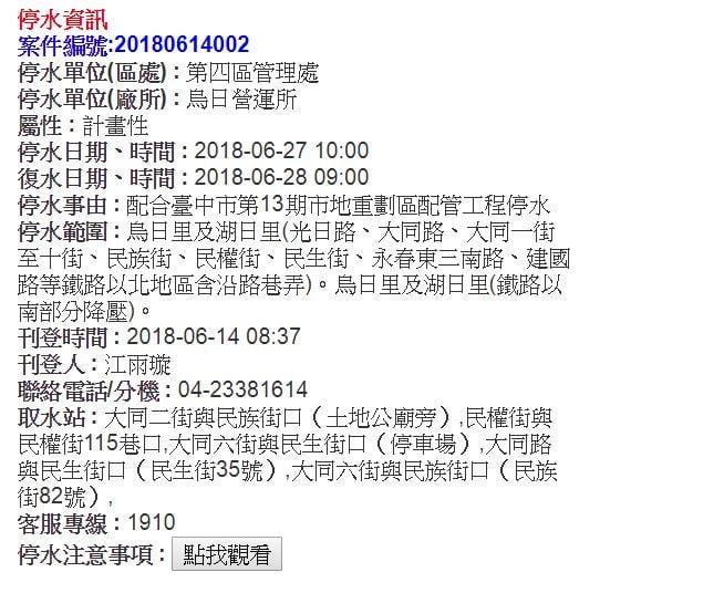 台中6月27號停水資訊