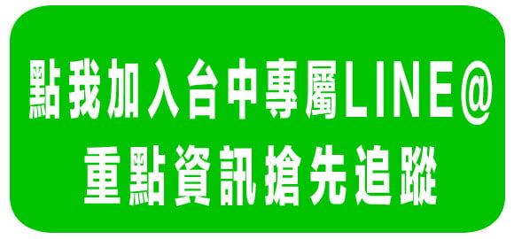 台中LINE@