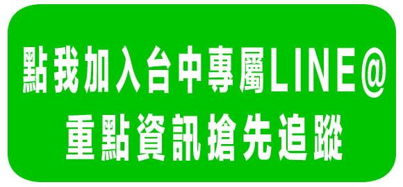 台中LINE@