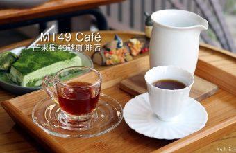 2018 06 29 103512 340x221 - 熱血採訪|MT49芒果樹咖啡店,單品手沖咖啡、現做鬆餅輕食帕里尼,宮崎駿龍貓可愛陪伴