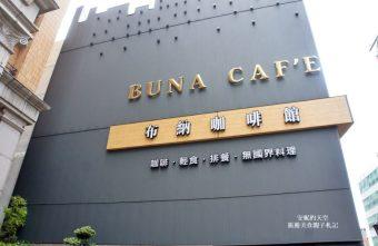 [新北市 新莊美食]BUNA CAF'E 布納咖啡館 花園開在餐廳裡 好好拍的森林系網美餐廳