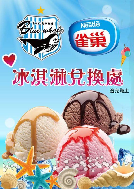 7月1日太原足球場│台中藍鯨主場400支冰淇淋免費吃,數量有限送完為止