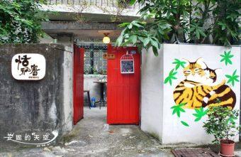 板橋不限時餐廳│恬.秘密,溫暖系手作料理 巷弄裡老宅恬靜空間