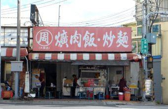 大雅爌肉飯│周 爌肉飯 炒麵.好吃爌肉飯、肉燥飯推薦,只要銅板價就能讓你吃飽飽