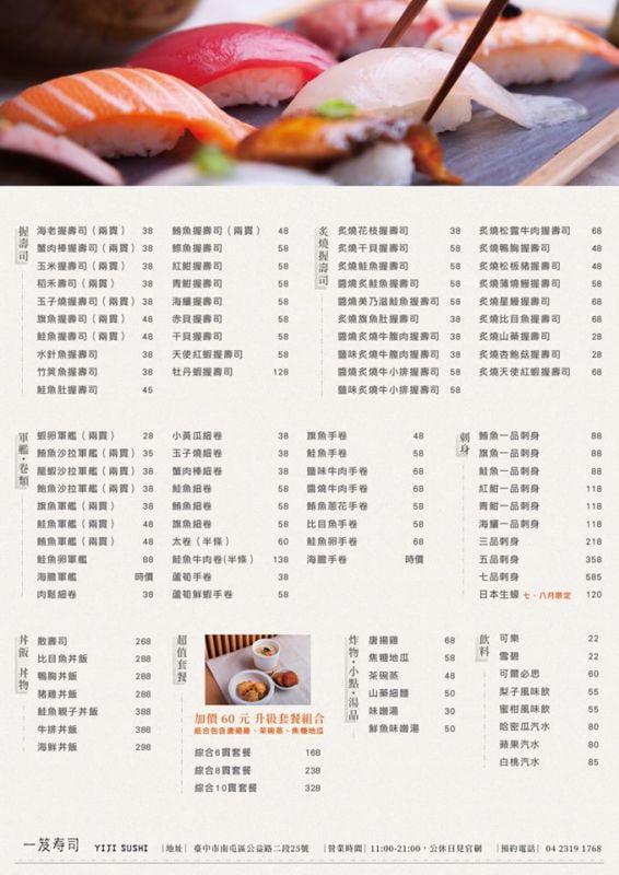 公益路八錢鍋物結束營業後換輕井澤新品牌一笈壽司7月10日試營運(含一笈壽司菜單