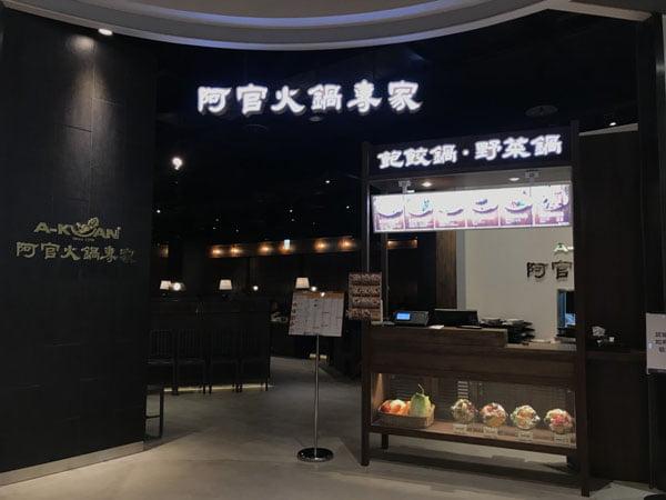 2018 07 01 154505 - 秀泰廣場文心店B1美食街15間美食懶人包