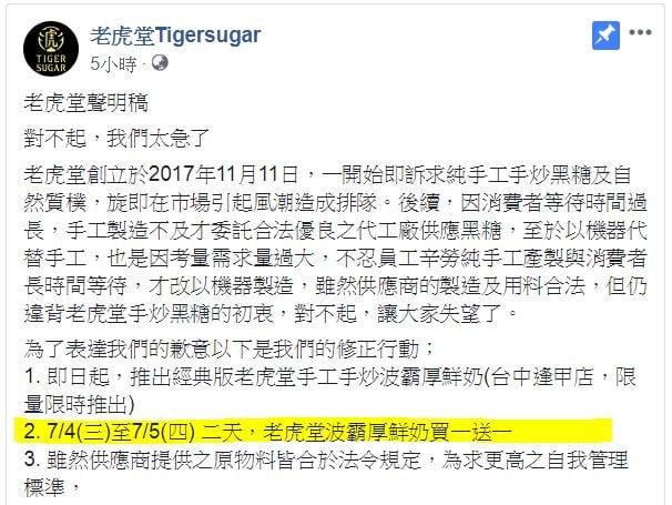2018 07 03 220401 - 老虎堂買一送一是道歉嗎?還是學習頂新貪小便宜的行銷手法?