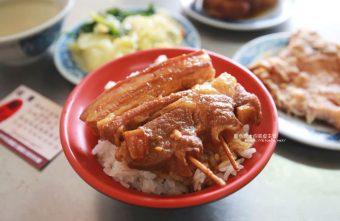 后里鄭爌肉飯│后里排隊美食小吃,網友推薦爌肉、排骨跟豬腳