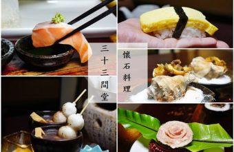2018 07 06 102018 340x221 - 熱血採訪 [台北 三十三間堂日本料理] 有個性老闆娘的日本料理老店 一場美學與食材當道的華麗演出