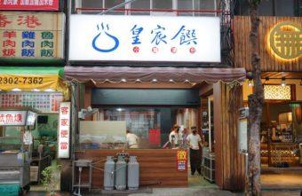 熱血採訪|皇宸饌小籠湯包 手工現做 超推薦蟹黃湯包 絲瓜蒸餃 水餃也好吃 近向上市場