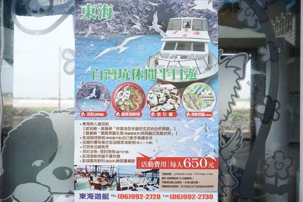 澎湖半日遊行程│搭東海遊艇去東海白灣坑休閒半日遊,還有澎湖牡蠣吃到飽