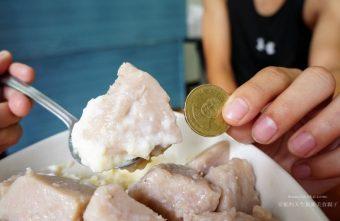 新莊冰店推薦│文青冰室 配料滿到看不到的芋頭牛奶剉冰