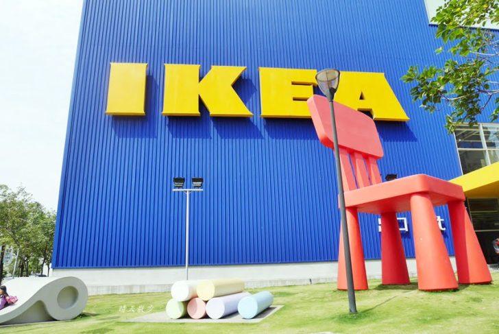 2018 07 13 204947 728x0 - 台中IKEA絕版品出清 暑假檔開跑!全面五折起 來去尋寶吧!