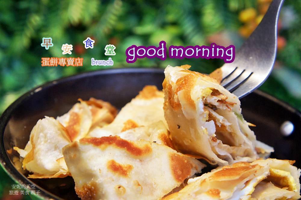 2018 07 17 152745 - 新莊早餐有什麼好吃的?10間新莊早餐懶人包