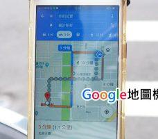 2018 07 21 101839 228x200 - Google地圖機車模式在台正式上線!貼近機車族使用!