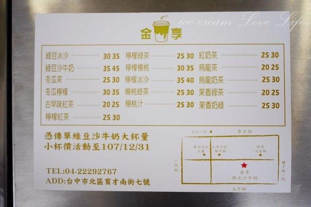 金享綠豆沙牛奶的菜單menu