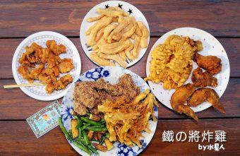 熱血採訪|台中忠孝夜市鐵將炸雞,獨家特製醃料,美味現炸爆湯多汁
