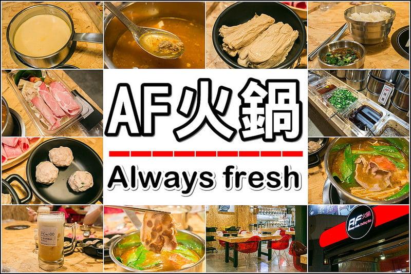 2018 07 30 155509 - 海安路美食 │ 13間海安路餐廳、火鍋、燒烤、咖啡、小吃懶人包