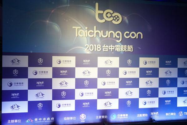 2018台中電競節今日於台中洲際迷你蛋盛大登場,Garena 傳說對決台中盃