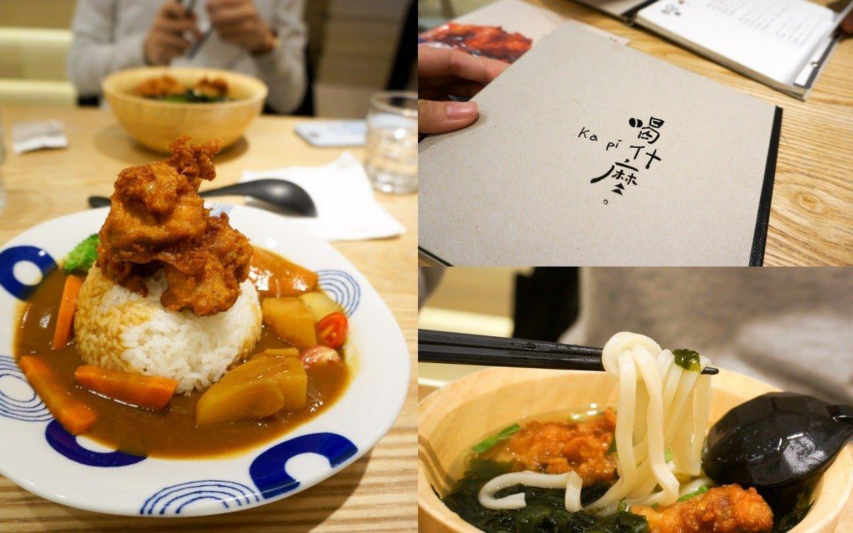 2018 08 05 172342 - 台北咖哩飯有什麼好吃的?15間台北咖哩飯懶人包