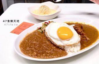 台北咖哩飯有什麼好吃的?15間台北咖哩飯懶人包