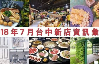 2018 08 05 195255 340x221 - 2018年7月台中新店資訊彙整,43間台中餐廳
