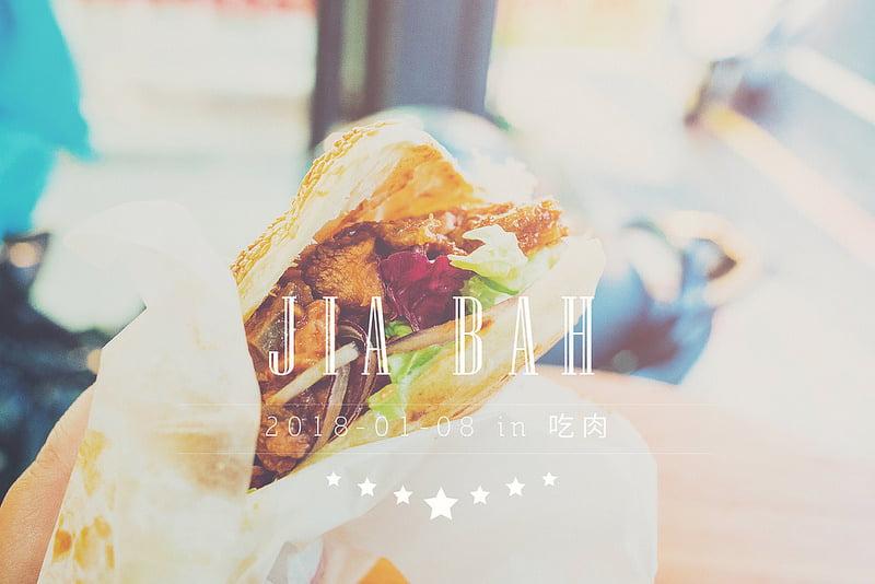 2018 08 06 151959 - 台南火車站美食有哪些?10間台南火車站公車附近美食餐廳懶人包