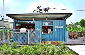 新莊貨櫃屋│左轉靠右 路邊藍色貨櫃屋 白天是土司加咖啡 晚上化身為嗨翻天的音樂會 鄰近新北產業園區