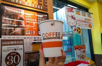 2018 08 10 195124 340x221 - 全聯現煮咖啡 限定門市 美式咖啡15元 拿鐵咖啡35元就能喝到