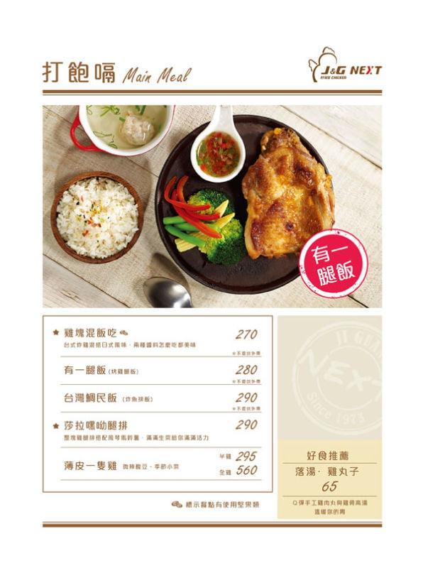 繼光香香雞J&G NEXT餐廳菜單