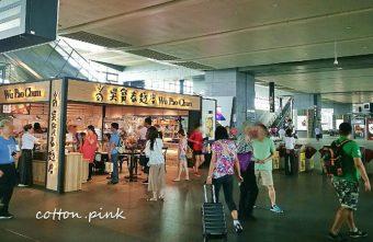 2018 08 14 100004 340x221 - 吳寶春麵包台中二店最新開幕,招牌酒釀桂圓麵包高鐵站也買得到