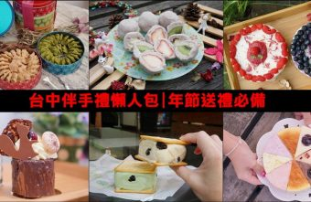 2018 08 19 024343 340x221 - 台中名產除了太陽餅還有這些!!年節送禮必備清單~