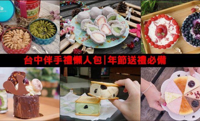 2018 08 19 024343 658x401 - 台中名產除了太陽餅還有這些!!年節送禮必備清單~
