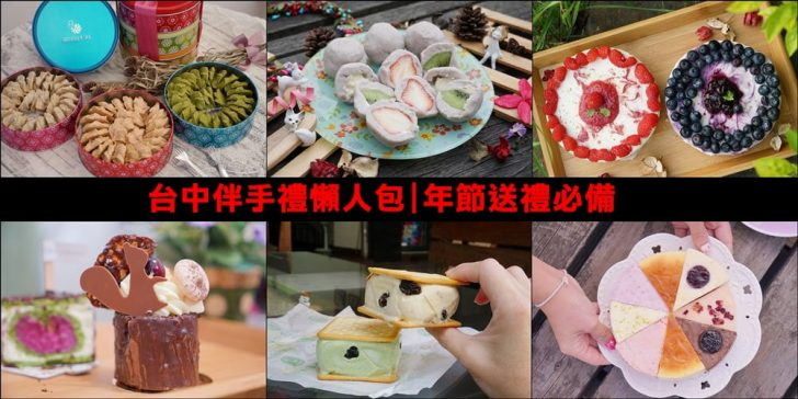 2018 08 19 024343 728x0 - 台中名產除了太陽餅還有這些!!年節送禮必備清單~