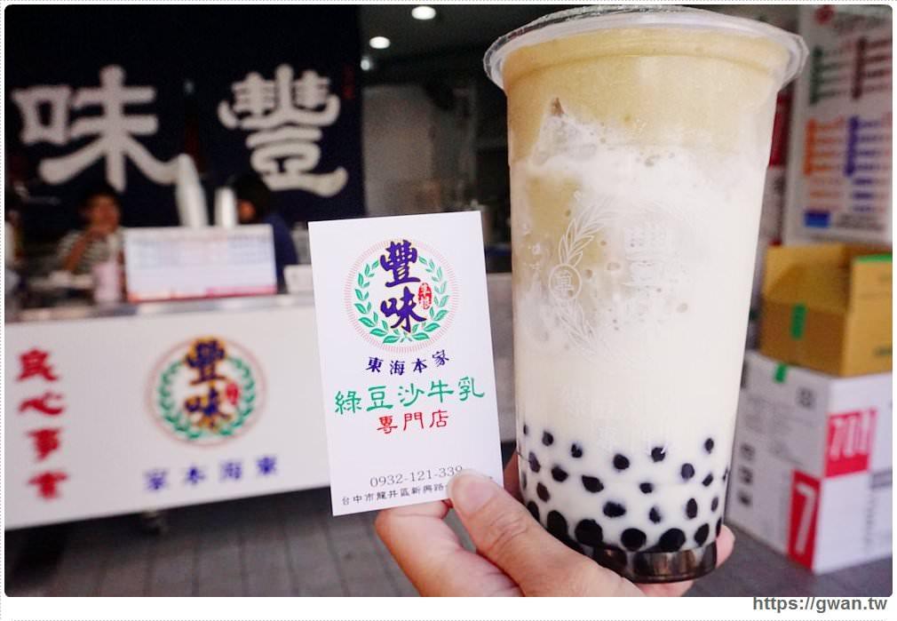 2018 08 21 190401 - 東海飲料有什麼好喝的?6間東海飲料店懶人包