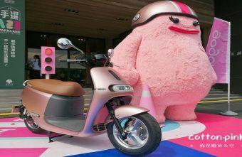 2018 08 22 183849 340x221 - 勤美最新打卡景點│粉紅色毛毛怪獸只到9月2日,gogoro粉紅突襲巡迴試騎