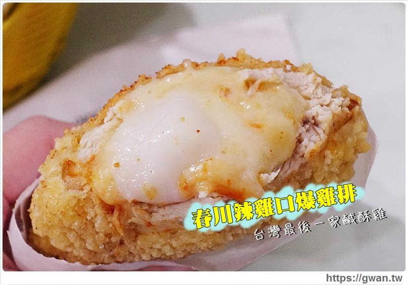 2018 08 25 165726 - 內湖美食有什麼好吃的?16間台北內湖美食懶人包