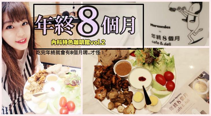 2018 08 25 170857 - 內湖美食有什麼好吃的?16間台北內湖美食懶人包