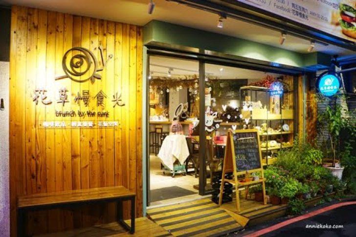 新店區公所站美食│花草慢食光,充滿花藝的浪漫空間,餐廳裡開派對
