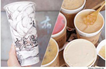 熱血採訪 | 布萊恩紅茶長大囉!!大容量喝更久,還多了奶蓋茶跟白玉粉圓唷~