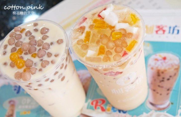 熱血採訪│黑糖珍奶浩克版!還有芋圓、蒟蒻、椰果、奶蓋茶等,利客坊全新開幕