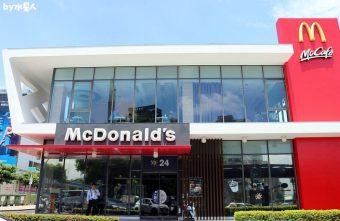 麥當勞菜單│大麥克買一送一、麥當勞門市活動優惠資訊整理